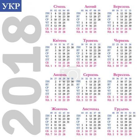 Ukrainian calendar 2018