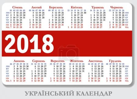 Ukrainian pocket calendar for 2018
