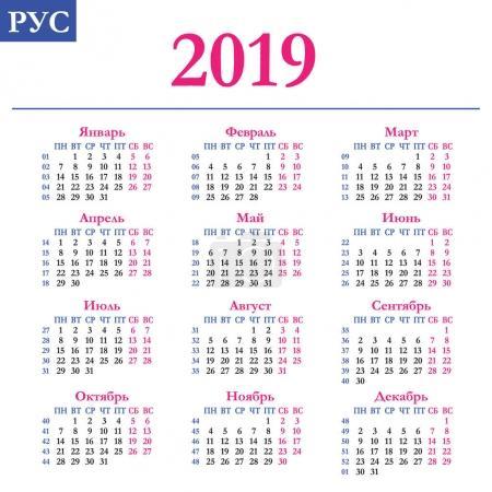 Russian calendar 2019
