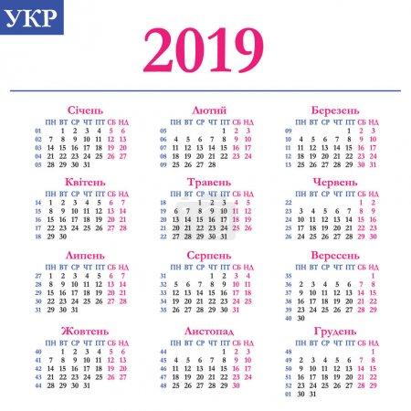 Ukrainian calendar 2019
