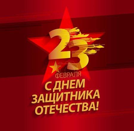 Illustration pour Bannière de la Journée du Défenseur de la Patrie. Fête nationale russe le 23 février. Traduction Inscriptions russes : 23 février. Le Jour du Défenseur de la Patrie - image libre de droit