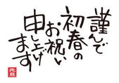 New Year greeting words in Japanese