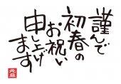 Újévi Üdvözlet szavakat, Japán