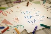 Japán; Gyerekek írásbeli nevét a gyümölcsök, a gyakorlatban