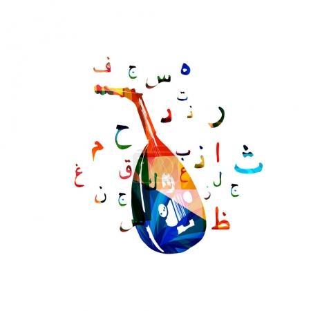 arabic lute with arabic islamic calligraphy symbols