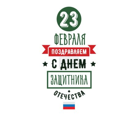 Typography for 23 february. Russian text - defende...