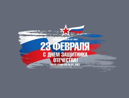 Illustration pour Bannière de la Journée du Défenseur de la Patrie. Traduction Inscriptions russes : 23 février. Le Jour du Défenseur de la Patrie - image libre de droit