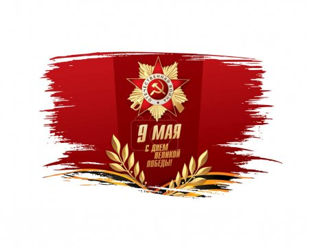 Happy Victory Day