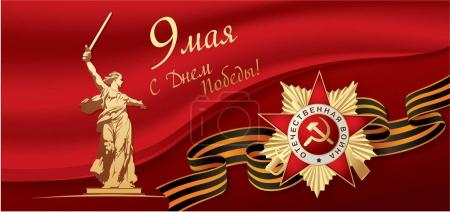 Happy Victory Day card