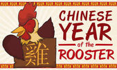 Cartoon banner with smiling rooster (written in traditional Chinese) holding a wooden sign celebrating that is the representative animal in the Chinese Zodiac for New Year