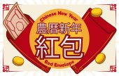 Red Envelopes and Coins for Fortune in Chinese New Year Vector Illustration