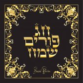 Happy Purim gold greeting card Translation from Hebrew: Happy Purim! Purim Jewish Holiday poster decorated with traditional vintage border. Gold Oriental ornament frame decoration background. Purim Festival gift card Luxury Golden Vector illustration