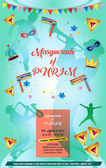 Happy PURIM Carnival, Festival, Masquerade Music poster, invitation Holiday Kids party poster design. Vector Jewish Holiday. Children Event funny flyer, placard, banners, template design with confetti, carnival mask, crown, garland, fireworks, music