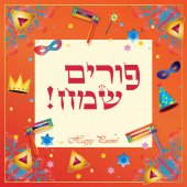 Happy Purim festival greeting card frame. Translation from Hebrew: Happy Purim! Purim Jewish Holiday decorative poster with traditional hamantaschen cookies, toy grogger noisemaker, carnival mask, crown, festive confetti background. Holiday decoratio