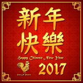Golden Chinese new year calligraphic of 2017 year of rooster