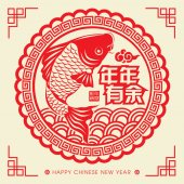 Chinese New Year Paper Cutting of koi fish Vector Design (Chinese Translation: Having more than need every year)