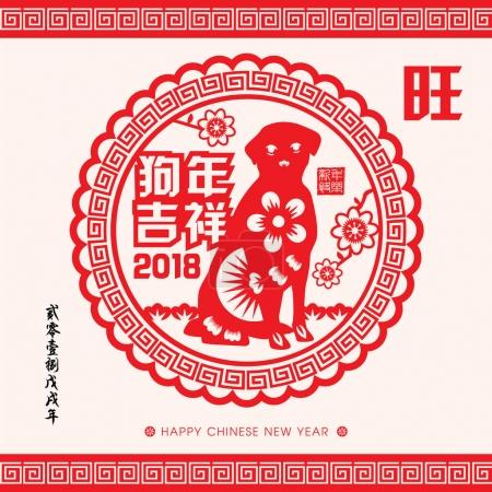 2018 Chinese New Year Paper Cutting Year of Dog Vector Design (Chinese Translation: Auspicious Year of the dog, Chinese calendar for the year of dog 2018)