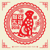 2018 Chinese New Year Paper Cutting Year of Dog Vector Design (Chinese Translation: Auspicious Year of the dog Chinese calendar for the year of dog 2018)