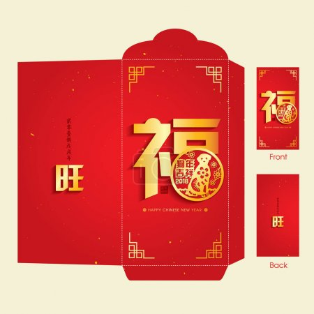 2018 Chinese New Year Money Red Packet (Ang Pau) Design.