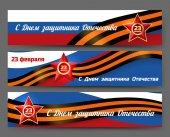 Russian army fatherland defender day banners