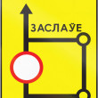 Belarusian road sign - Temporary detour direction ...