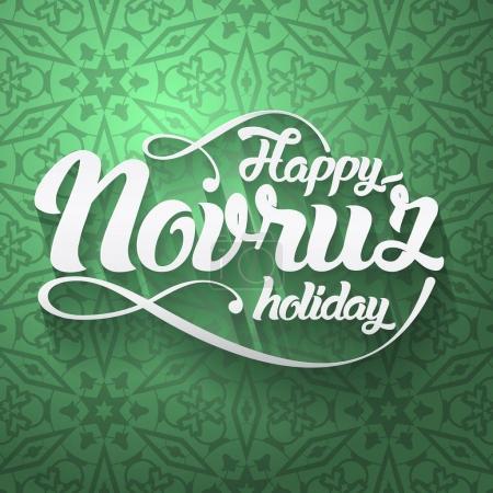 Illustration for Nowruz greeting card. Novruz - Iranian Azerbaijan new year. - Royalty Free Image