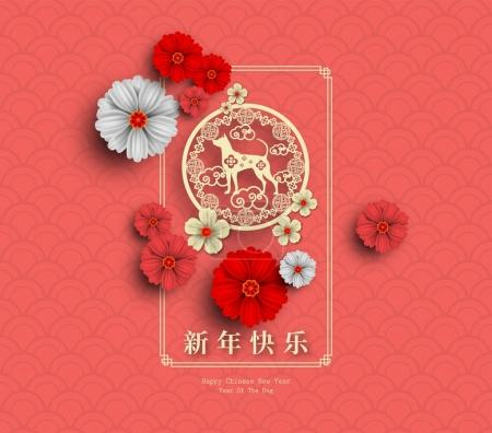 2018 Chinese New Year Paper Cutting Year of Dog Vector Design fo