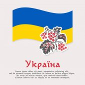 Vector illustration greeting card banner or poster with blue-yellow flag of Ukraine Traditional ethnic Ukrainian embroidery is viburnum Text translation from Ukrainian Ukraine