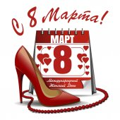 8 March card International Womens Day Russian inscriptions